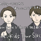KinKi Kids剛と光一のキスシーンまで!?アマプラ限定配信『KinKi Kids Tour Selection』は関西のゆるくておもろいにーちゃん感もライブも最高です