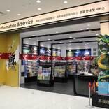 中部国際空港T1の「Tourist Information & Service」、3月31日で閉館