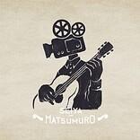 """松室政哉、""""映像の音楽化""""がテーマのコンセプトアルバム『Touch』を3月にリリース"""