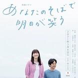RADWIMPS、東日本大震災10年 特集ドラマ『あなたのそばで明日が笑う』に主題歌「かくれんぼ」を書き下ろし
