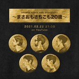 ORANGE RANGE、YouTube番組『ORANGE RANGE 20th Anniversary ~まさおもさちこも20歳~』を配信