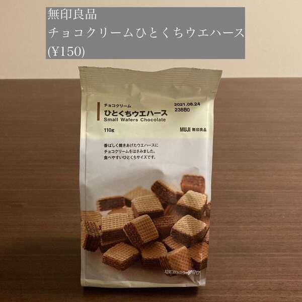無印良品のチョコクリームひとくちウエハースのパッケージ写真