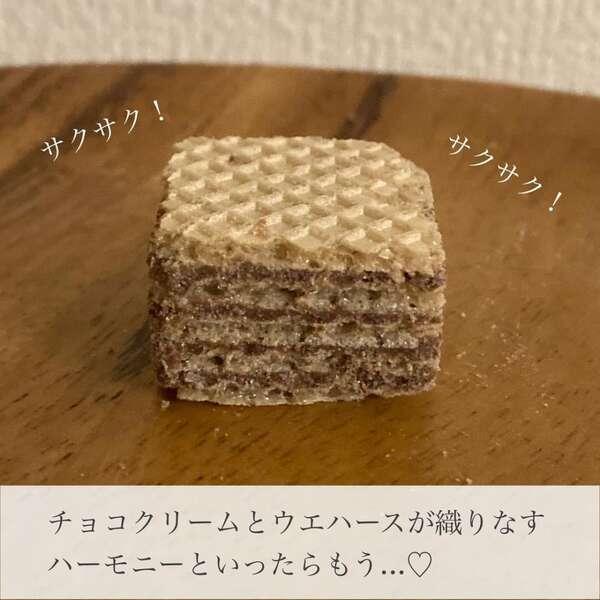 無印良品のチョコクリームひとくちウエハースの写真