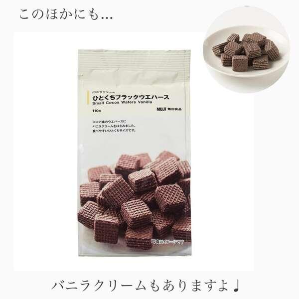 無印良品のバニラクリームひとくちブラックウエハースのパッケージ写真