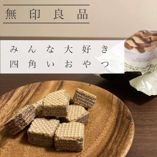 無印良品のチョコクリームひとくちウエハースをお皿に盛っている写真