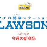 『ローソン・今週の新商品』『あふれメンチ スパイスカレー』や、「串カツ田中」監修『かすうどん』など!