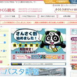 さくら観光バス、仙台~新宿間で臨時高速バスを運行 2月16日から
