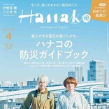 Hey! Say! JUMP伊野尾慧&八乙女光が表紙の『Hanako』、特集は「ハナコの防災ガイドブック」