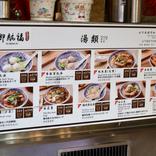 【台湾】こってり魯肉飯とあったかスープが絶品!台北・東門市場の人気店「御紘福福州魚丸」