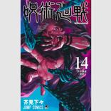 『呪術廻戦』アニメで意外な設定が明らかに! 原作ファン驚愕「驚きを禁じえない」