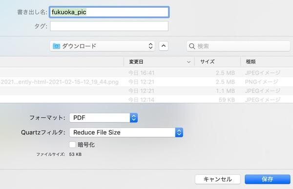 PDF設定方法