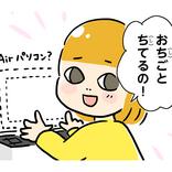 【完コピ】おもちゃのパソコンで遊ぶ娘、口調がママそっくり!『ワーキング母ちゃん日記 ~おうち仕事編~』