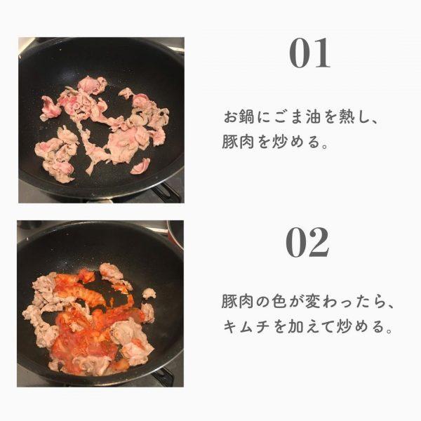豚キムチうどん3