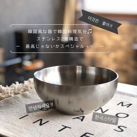 韓国料理にも◎なステンレス食器