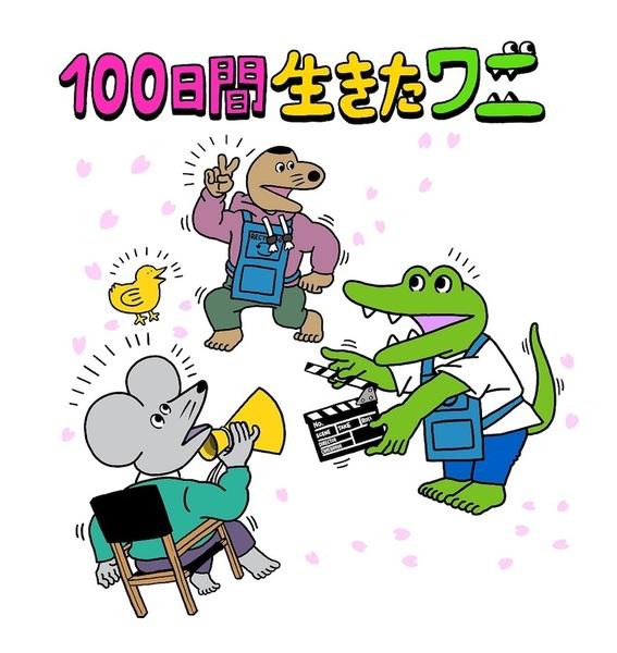 映画『100日間生きたワニ』  (C)2021「100日間生きたワニ」製作委員会