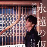 岩田剛典が恩師に明かす「デビューから1番苦しかった時」とは、芸能生活を振り返り