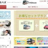 岩手県北バス、東京~盛岡・久慈間夜行バス「岩手きずな号」臨時運行 南部バスも「MEX三沢」臨時運行