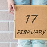 今日は何の日?【2月17日】