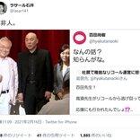 ラサール石井さん「人非人。」と高須克弥院長や百田尚樹さんらのリコール運動会見の画像等を貼って辛辣なツイート