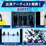 【SPACE SHOWER MUSIC AWARDS 2021】、あいみょん、ヒゲダン、藤井 風、マカロニえんぴつ、MWAMら登壇