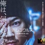 綾野剛の額に穴、流血、そして現れる異形の人々 常田大希率いるmillennium paradeが主題歌手がける映画『ホムンクルス』予告編を解禁