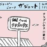 【和田ラヂヲ】Clubhouseにて[ジャンピン ジャック ガジェット ep.3]
