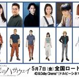『閃光のハサウェイ』津田健次郎ら新キャスト8名出演決定 限定上映映像&場面写真も