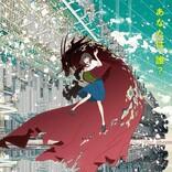 細田守最新作『竜とそばかすの姫』新ビジュアル&特報解禁 ストーリーも明らかに