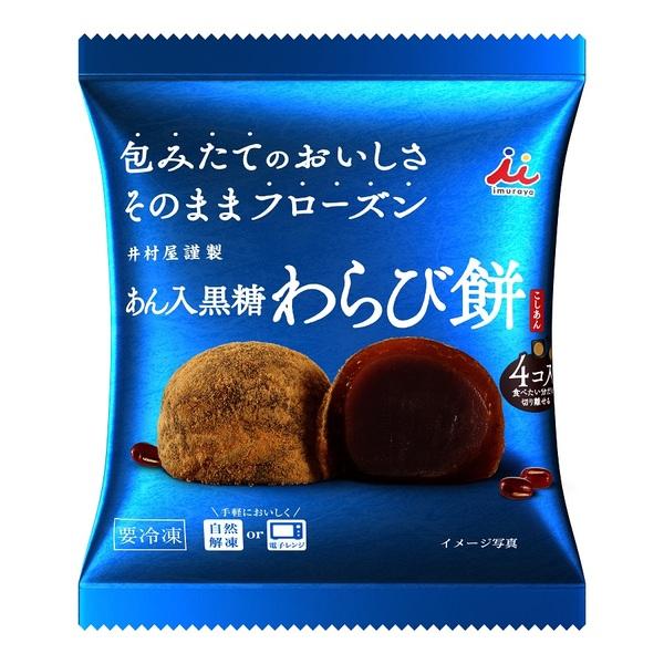 青色のパッケージが特徴の「4コ入あん入黒糖わらび餅(こしあん)」
