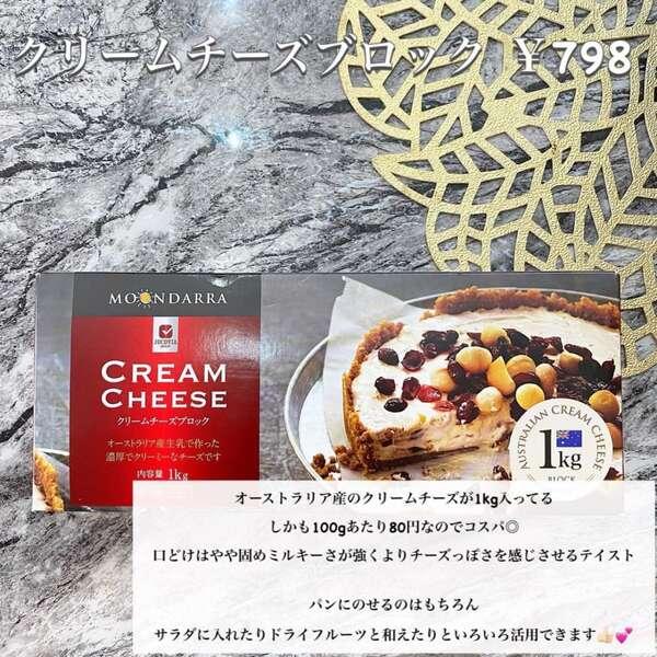 クリームチーズブロック