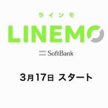 ソフトバンクのオンライン専用新ブランドの名称は「LINEMO(ラインモ)」、やっぱ月額2480円で!