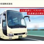 東京~鳥取間の高速バス「キャメル号」、3月16日に廃止 33年の歴史に幕