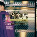 『呪術廻戦』コラボアパレル登場! 長袖TシャツやiPhoneケース、フェイスタオルなど♪