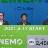 ソフトバンク「LINEMO」は音声定額を省いて月額2,480円、eSIMなら最短1時間で開通も