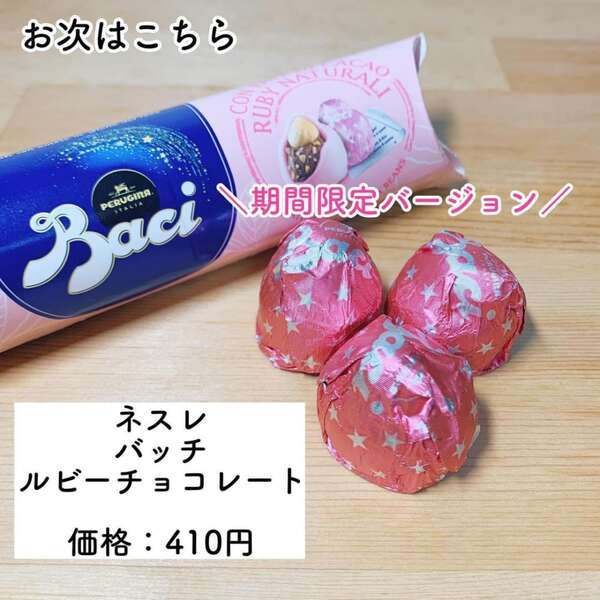 ネスレバッチチョコレート