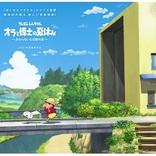 「ぼくのなつやすみ」シリーズ監督新作は「クレヨンしんちゃん」のひと夏の物語 2021年夏発売へ