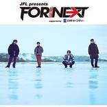 マカロニえんぴつ、FMラジオ5局共同企画『JFL presents FOR THE NEXT』テーマ曲を担当
