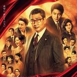 『連続ドラマW 華麗なる一族』メインキャスト18名が勢ぞろい 豪華ポスター完成