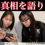"""SixTONESとの""""つながり疑惑""""に元AKB48がぶっちゃけ「メリットないじゃん」"""