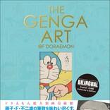 『ドラえもん』初の本格美術画集「THE GENGA ART OF DORAEMON」4月7日発売