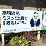 電車から見た「ある駅名」に絶望 埼玉県民の心震わせる看板に反響相次ぐ