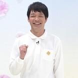 『ENGEIグランドスラム』で2つの新企画 爆問・太田は初のピン出演