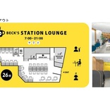 JR東日本、時間課金型の駅カフェ出店 1分10円でフリードリンク