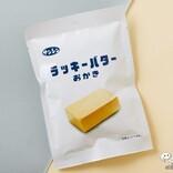 【甘じょっぱい】おかきの概念を覆すじゅわバターの新感覚! 『ラッキーバターおかき』