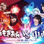 AKB48「ゆうなぁもぎおん」と「中西会」、夢の実現をかけてARスポーツで対戦