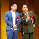 ミルクボーイが『咲くやこの花賞』受賞! 松井市長が「これからも大阪に住み続けて」