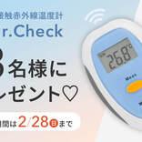 【締め切りました】非接触で安全。0.5秒で測れる温度計
