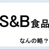 【クイズ】S&B食品って何の略だか言える?意外に知らない!