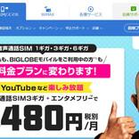 BIGLOBEモバイル、音声SIMの月額料金を値下げ。エンタメフリーも280円/月に