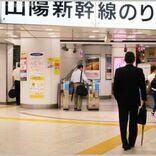 新たな手口が続々「新幹線キセル」イタチごっこ